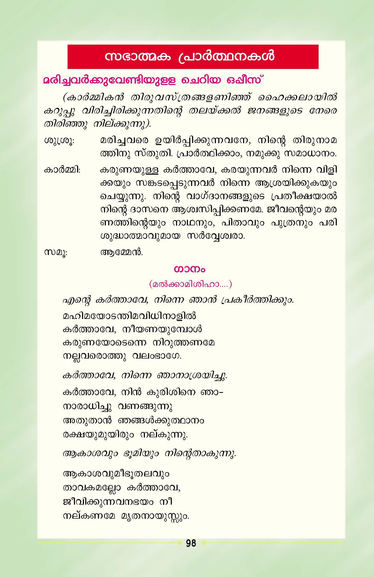 Cheriya Oppesu Office for the Dead (Malayalam) 01