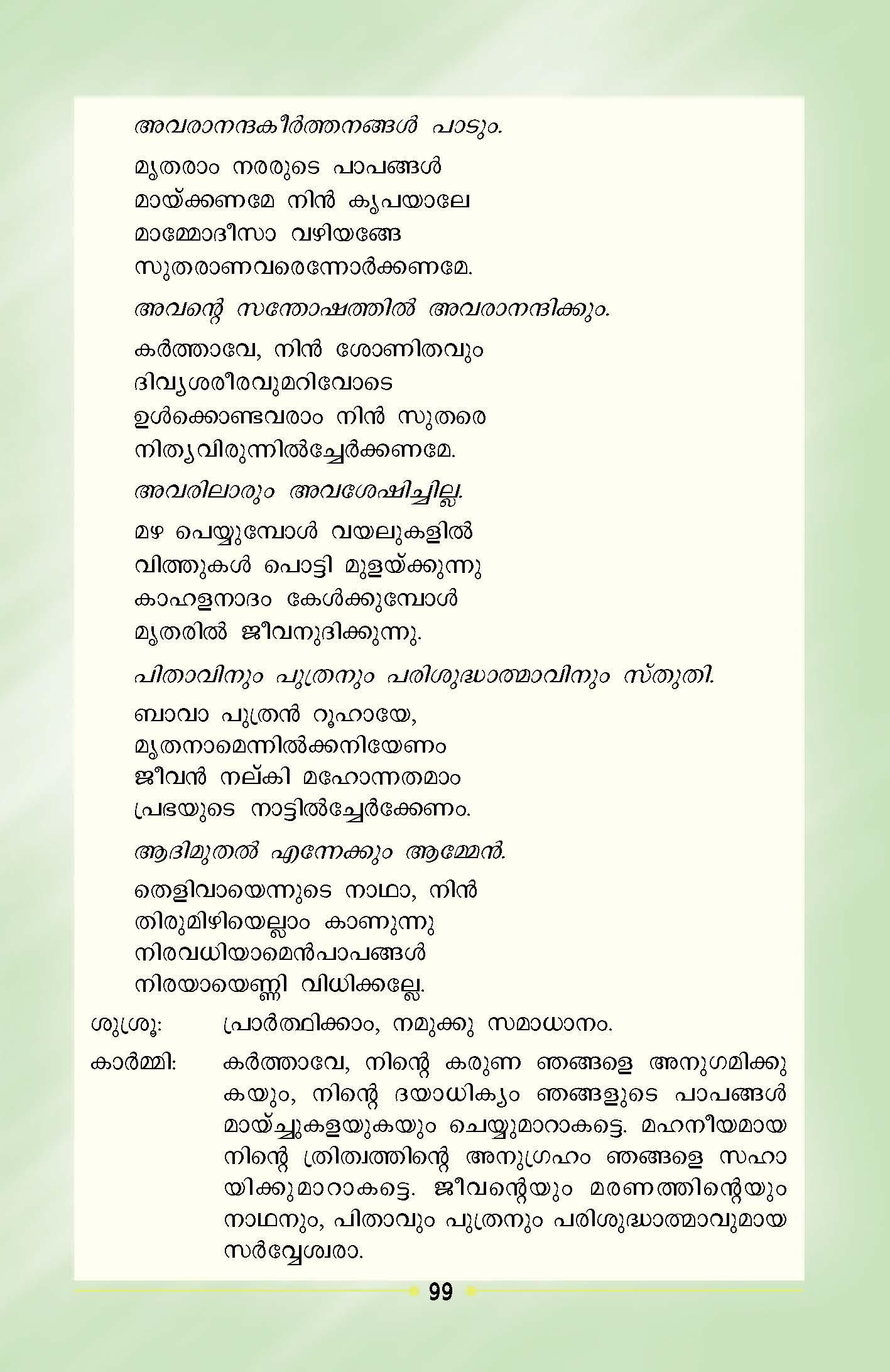 Cheriya Oppesu Office for the Dead (Malayalam) 02