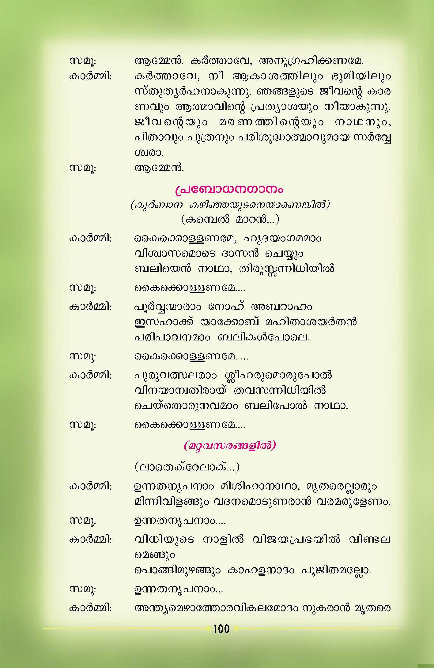 Cheriya Oppesu Office for the Dead (Malayalam) 03
