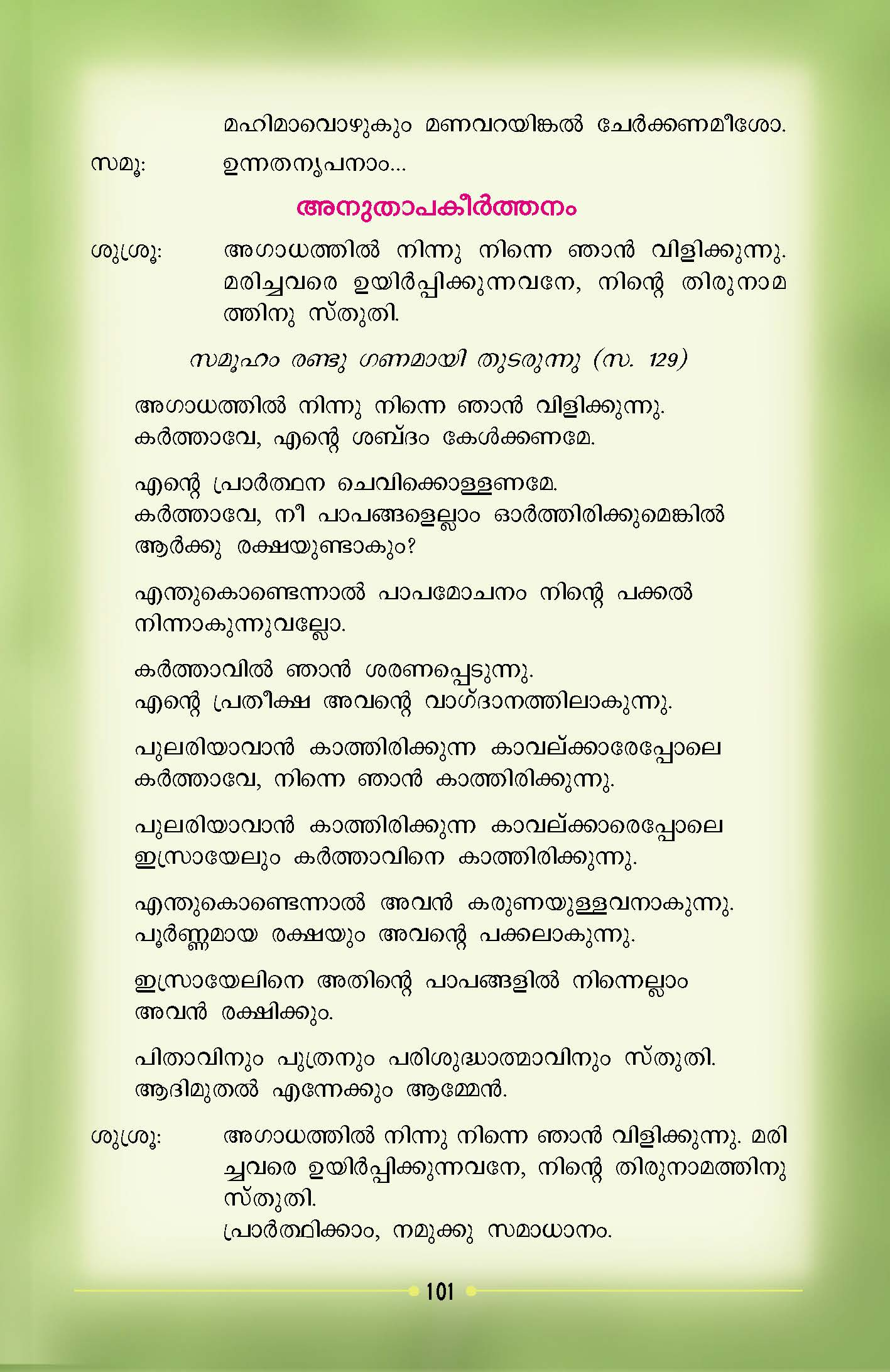 Cheriya Oppesu Office for the Dead (Malayalam) 04