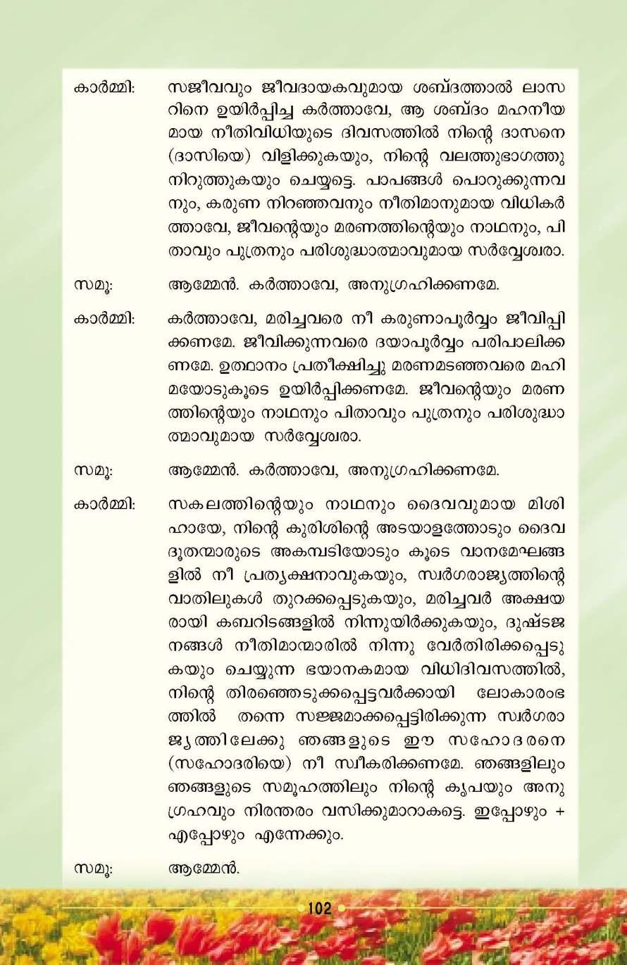 Cheriya Oppesu Office for the Dead (Malayalam) 05
