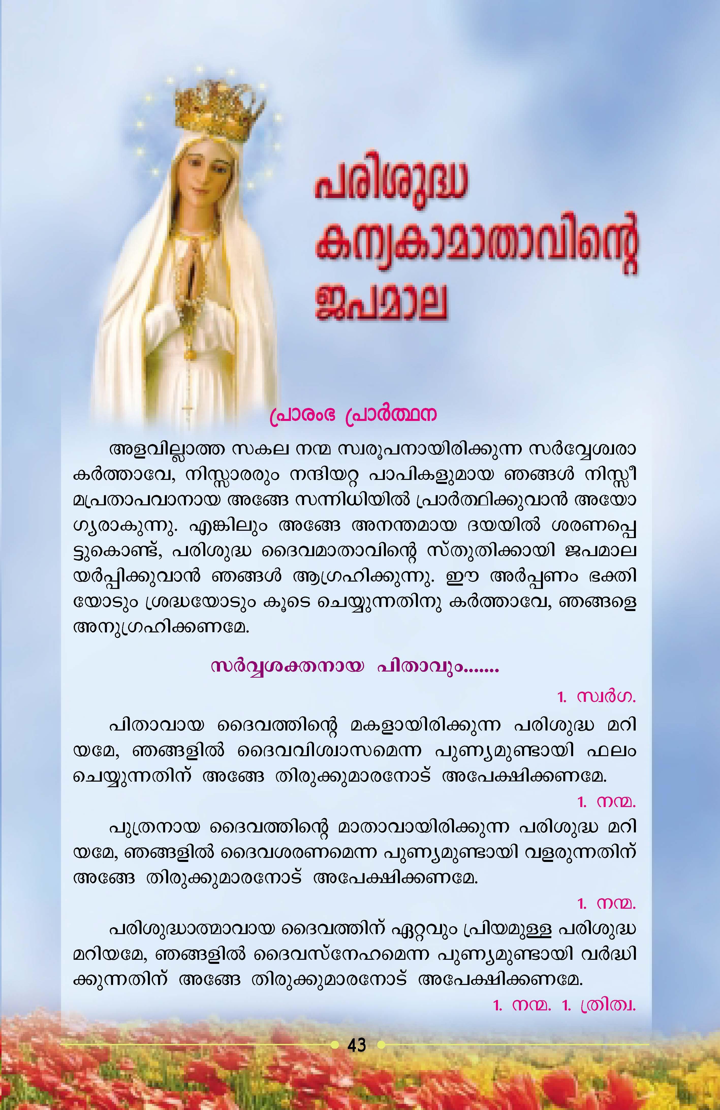 Holy Rosary Malayalam 01