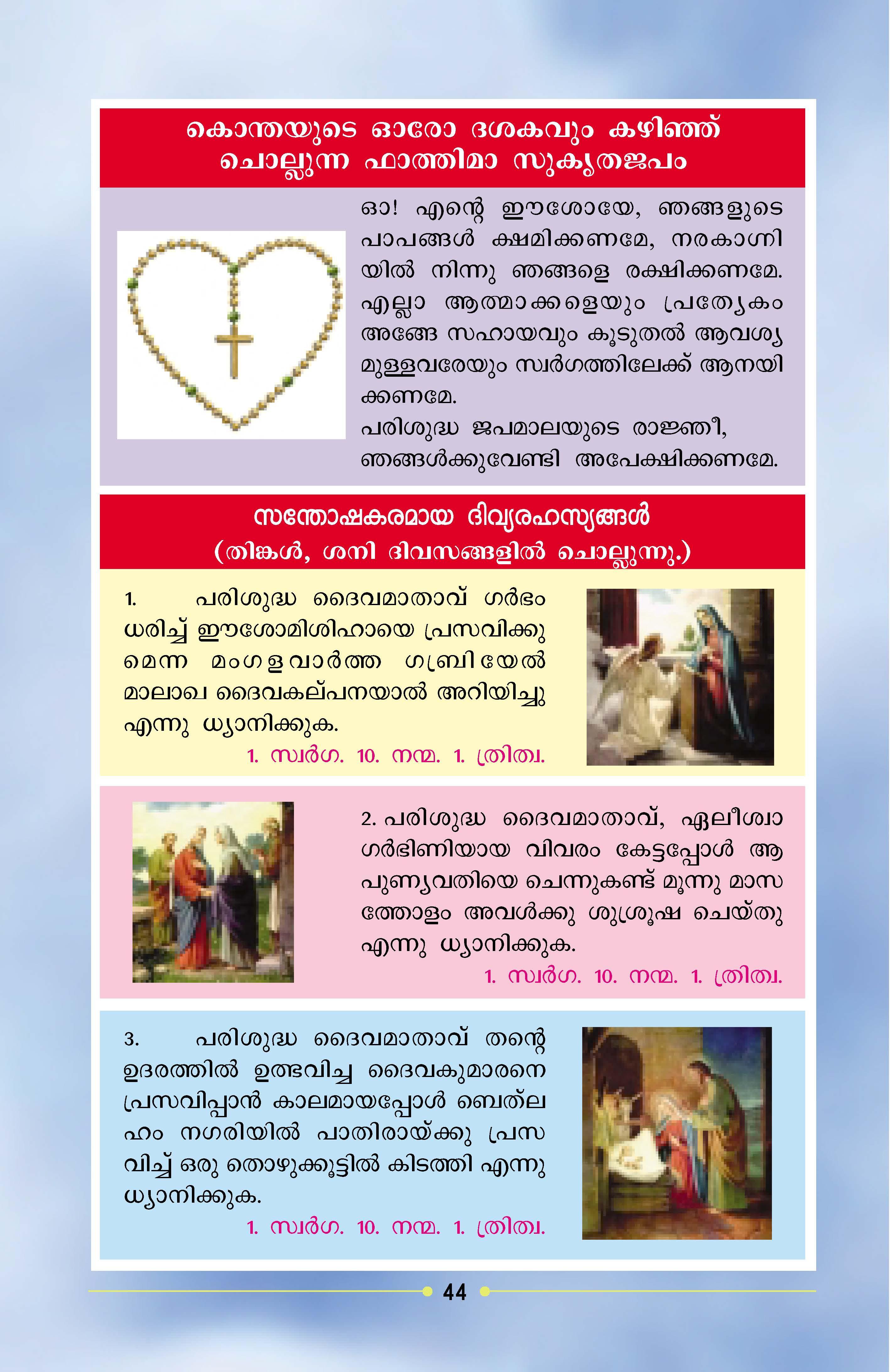 Holy Rosary Malayalam 02