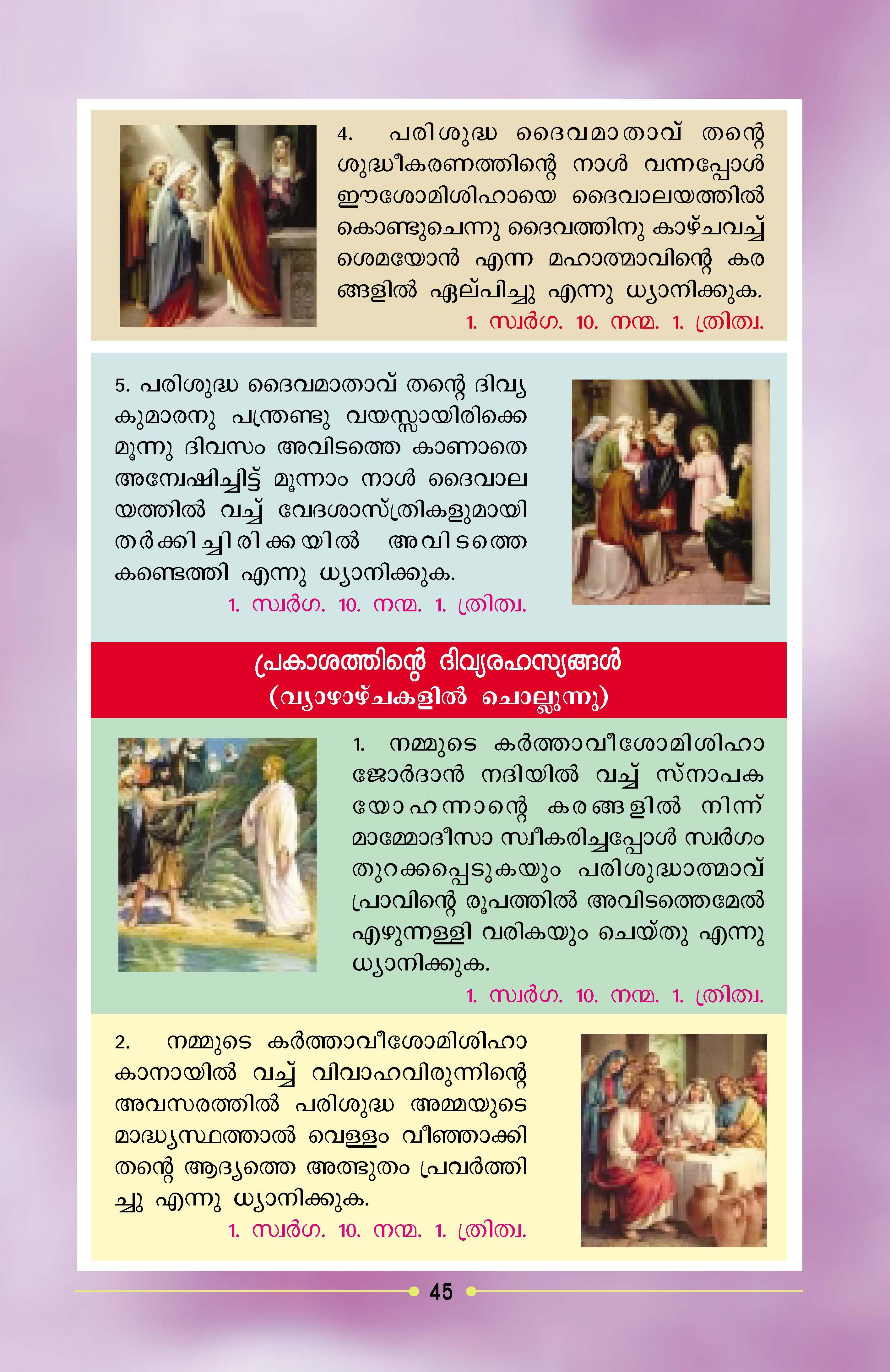 Holy Rosary Malayalam 03