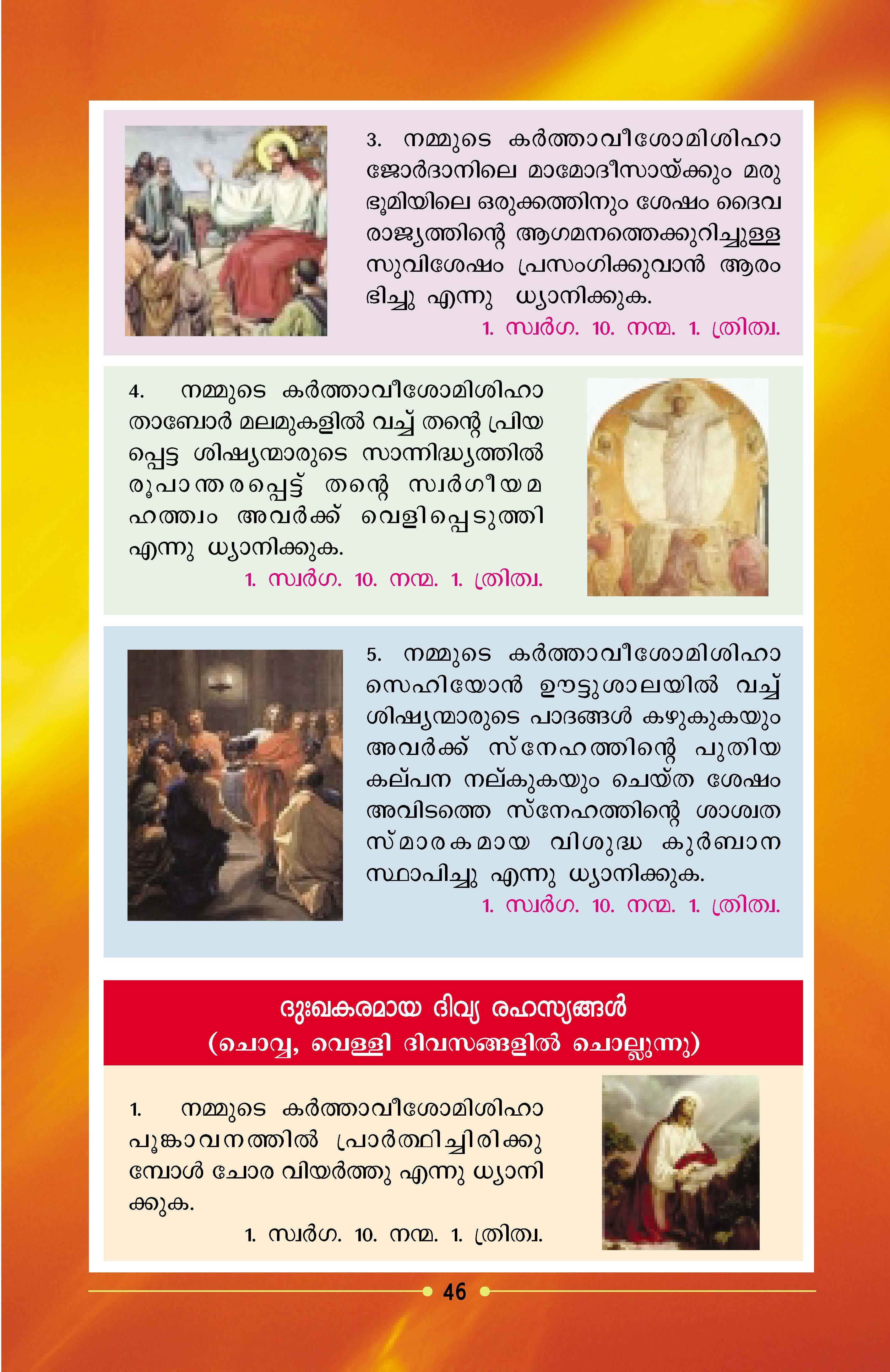 Holy Rosary Malayalam 04