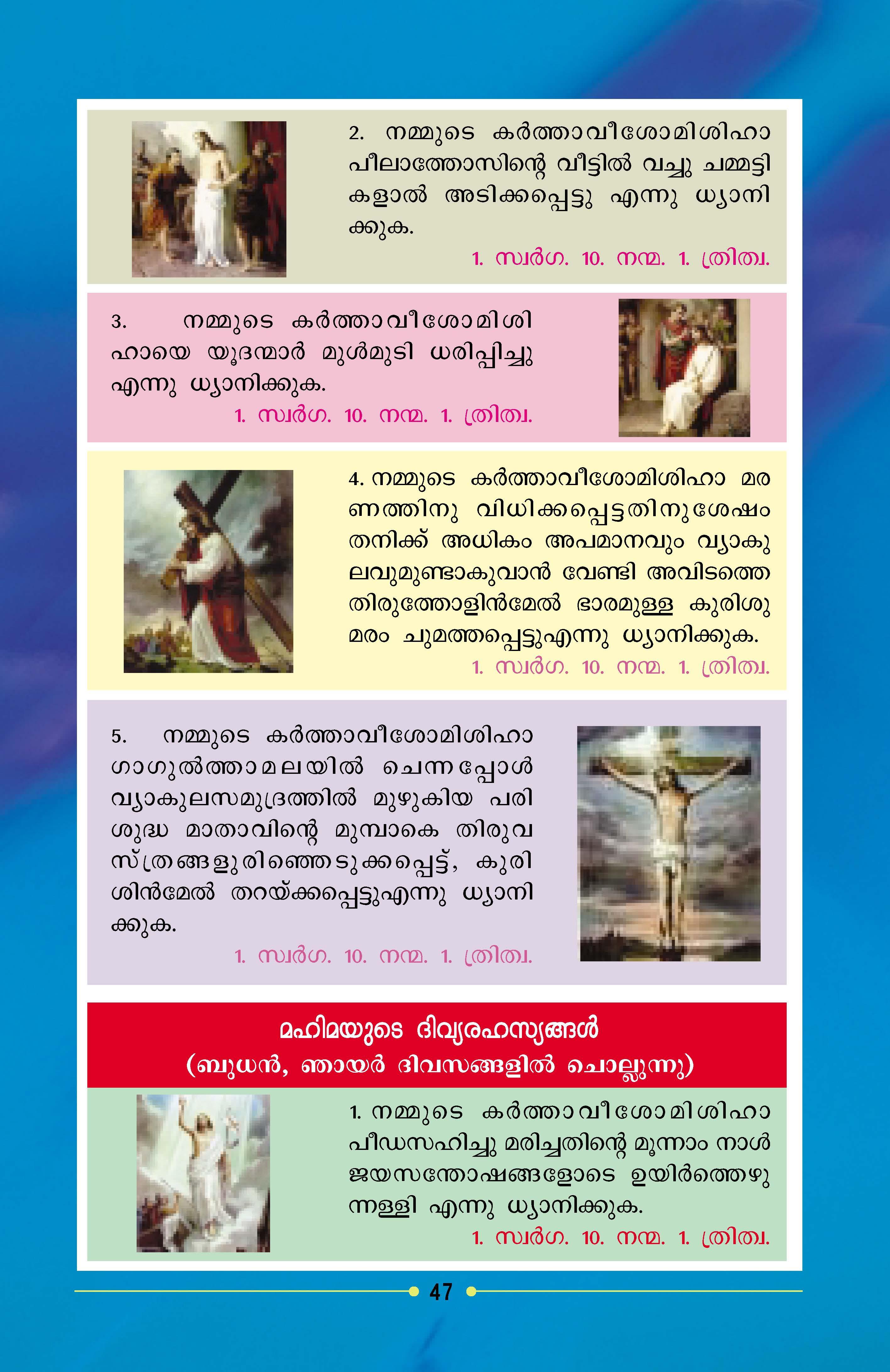 Holy Rosary Malayalam 05