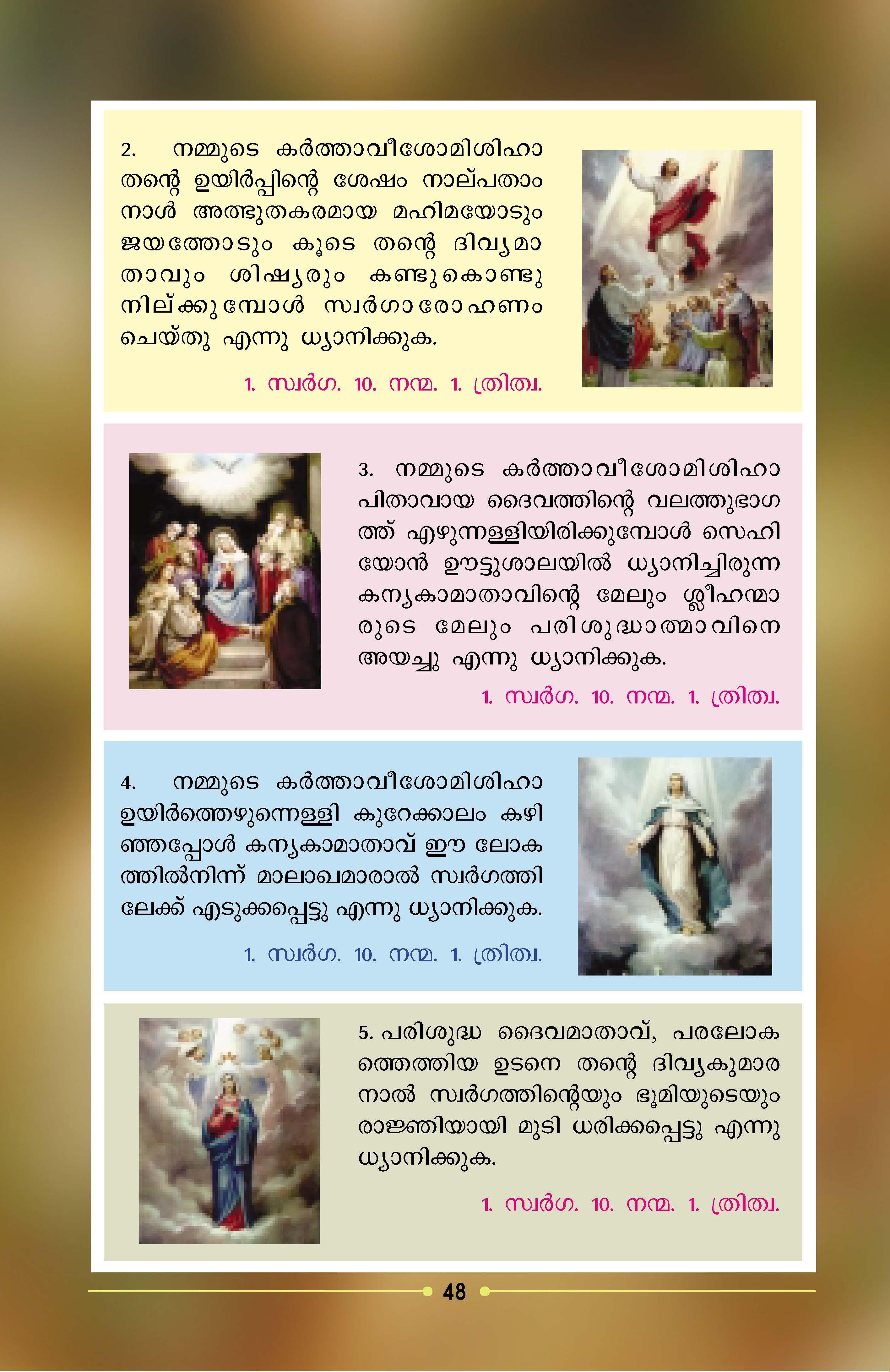 Holy Rosary Malayalam 06