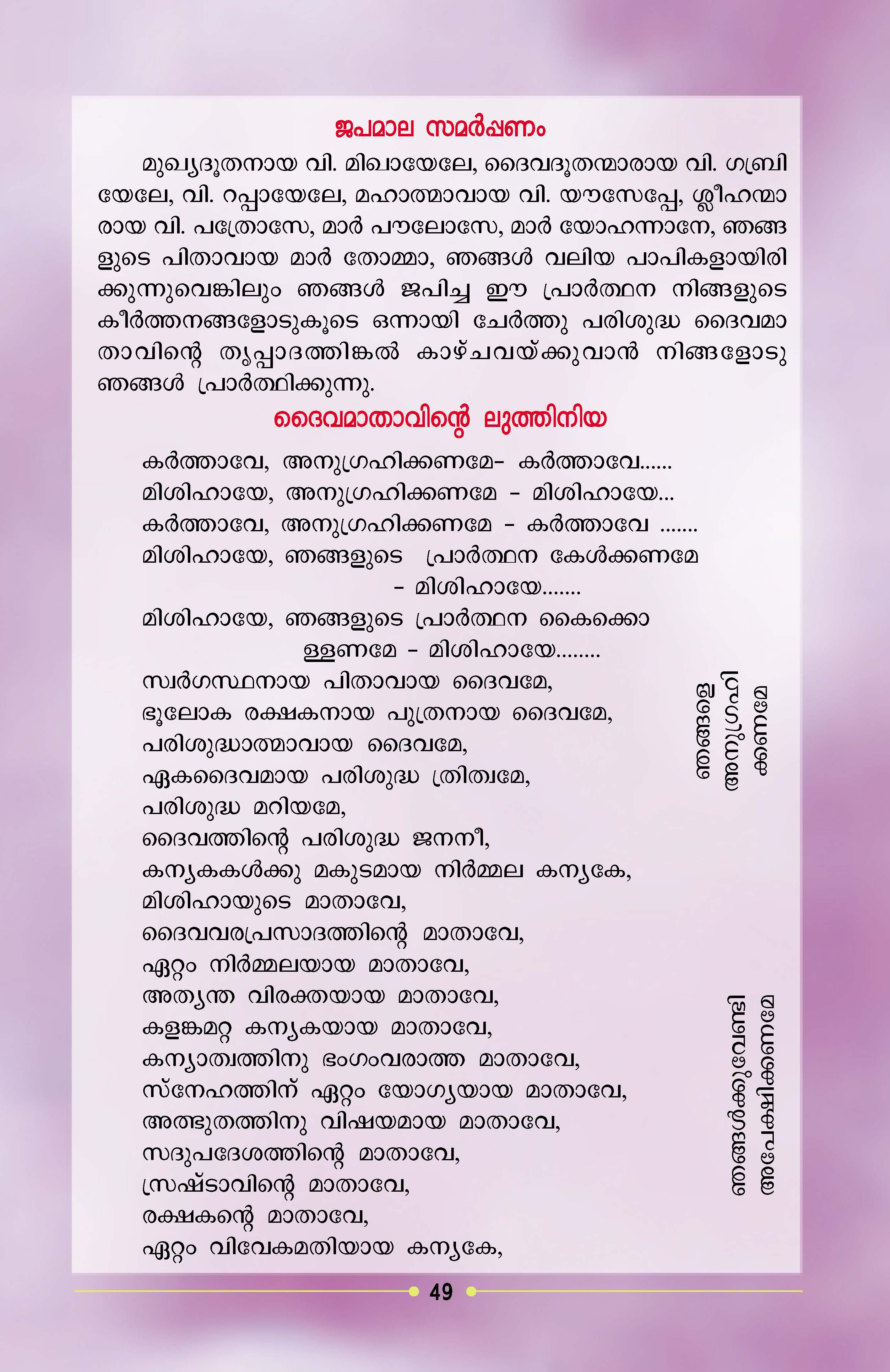 Holy Rosary Malayalam 07