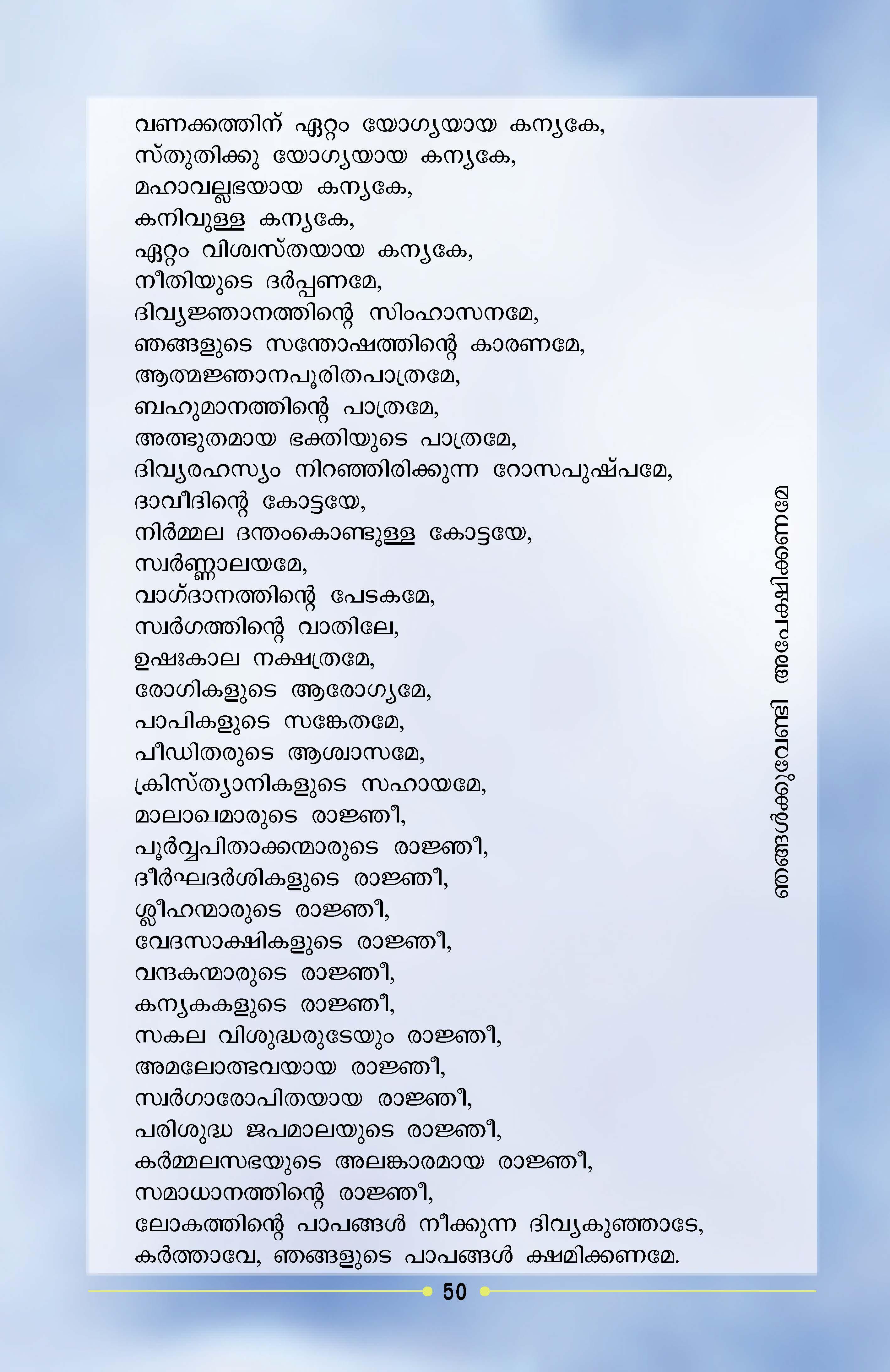 Holy Rosary Malayalam 08