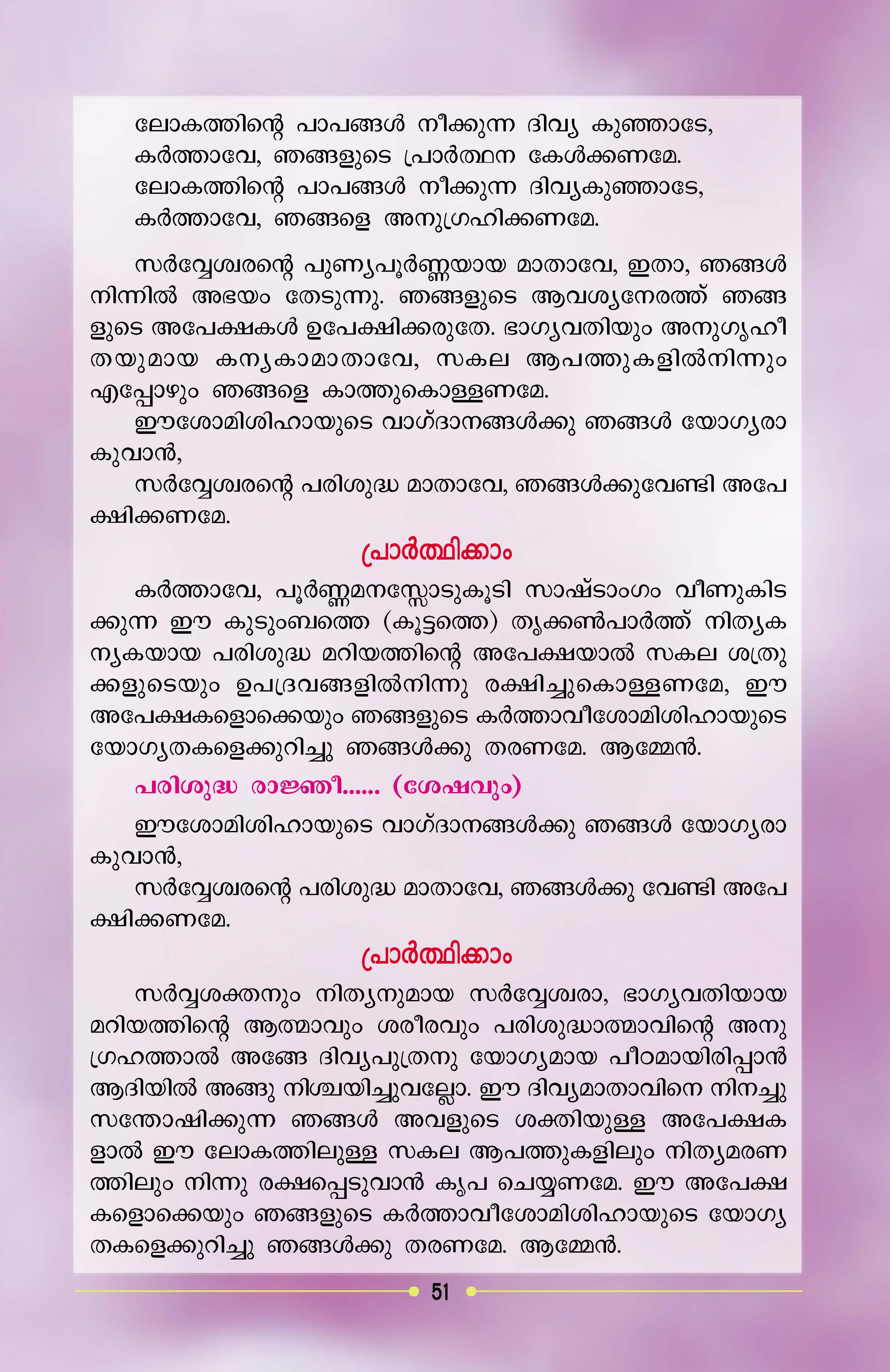 Holy Rosary Malayalam 09