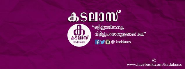 http://www.kadalaass.com