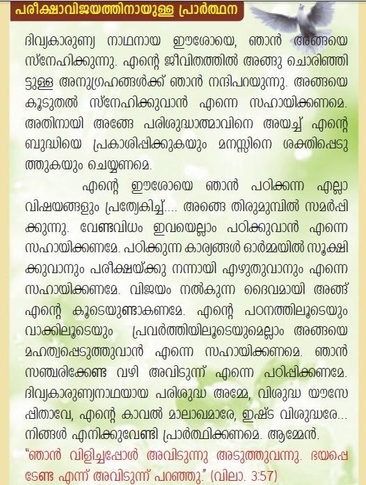Exam Prayer in Malayalam