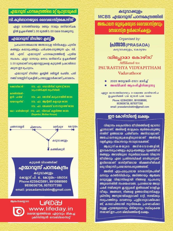 Pastoral Psychology Course P1