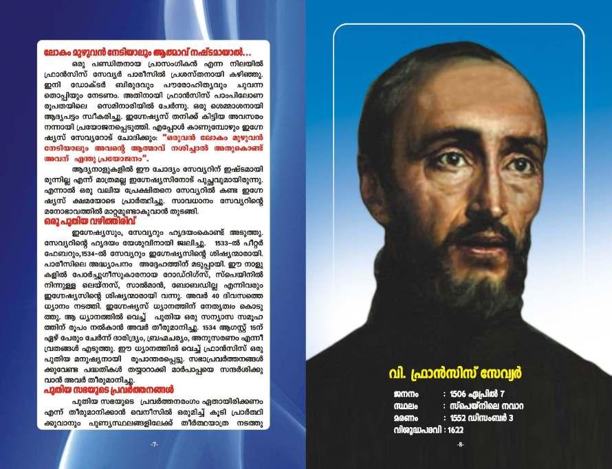 St Francis Xavier, Fr Xavier Khan Vattayil 05