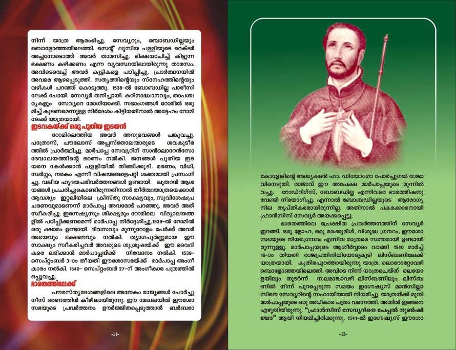 St Francis Xavier, Fr Xavier Khan Vattayil 07