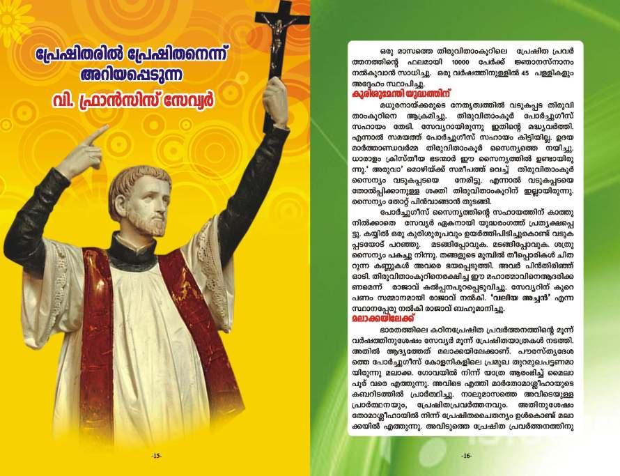 St Francis Xavier, Fr Xavier Khan Vattayil 09