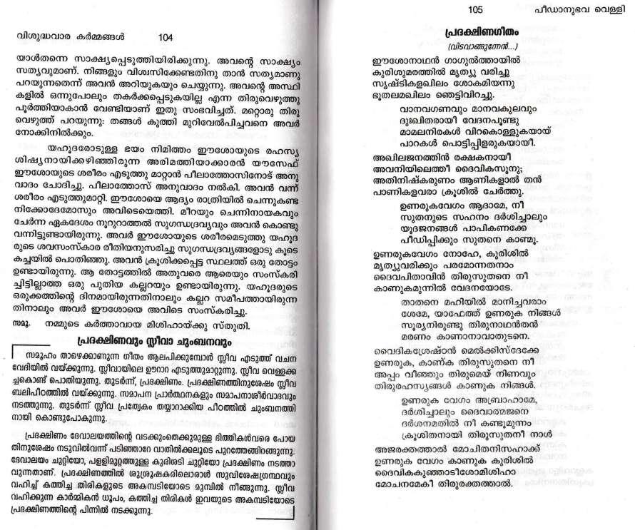 Dukha Velli Liturgy, Syro Malabar Rite_Page_17