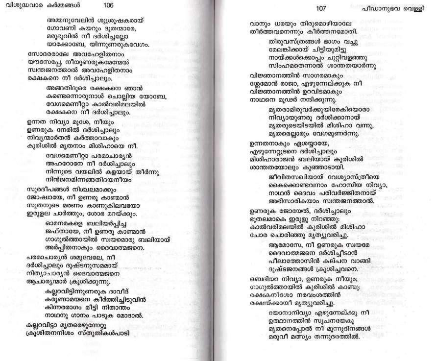Dukha Velli Liturgy, Syro Malabar Rite_Page_18