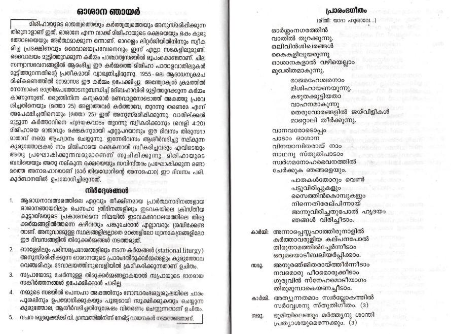 Palm Sunday Liturgy, Syromalabar Rite_Page_01