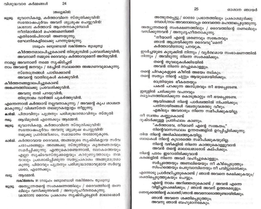 Palm Sunday Liturgy, Syromalabar Rite_Page_03