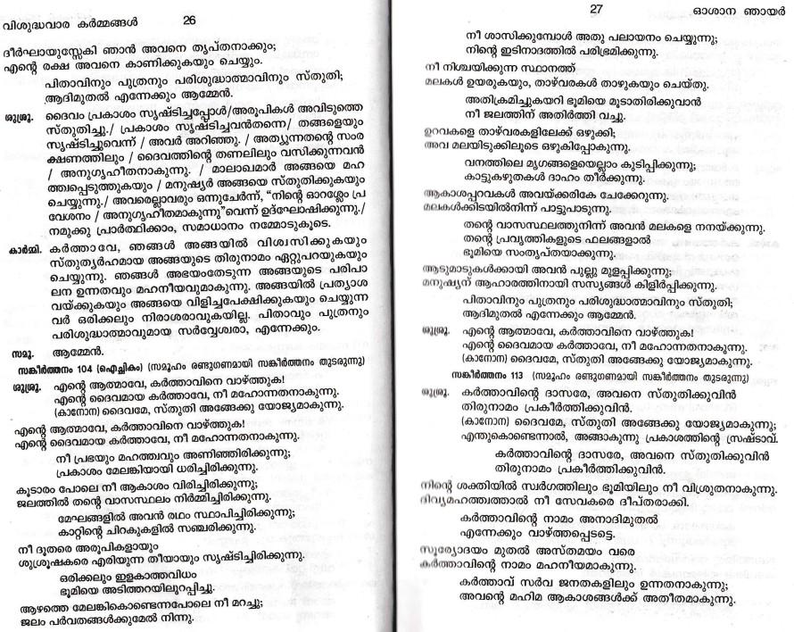 Palm Sunday Liturgy, Syromalabar Rite_Page_04