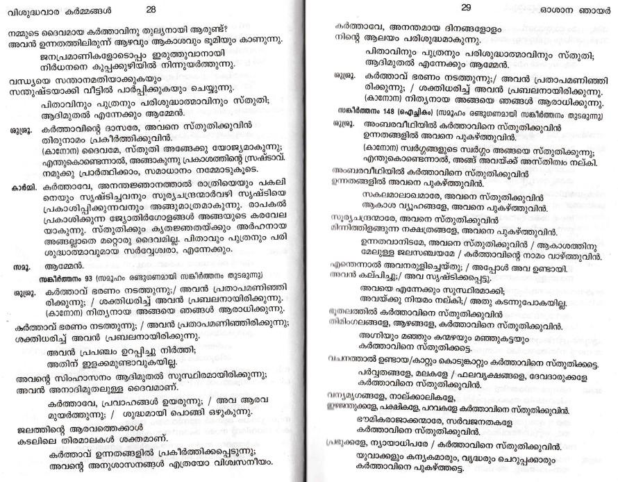 Palm Sunday Liturgy, Syromalabar Rite_Page_05
