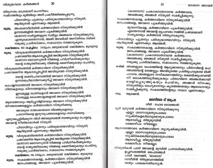 Palm Sunday Liturgy, Syromalabar Rite_Page_06