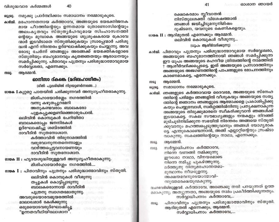 Palm Sunday Liturgy, Syromalabar Rite_Page_11
