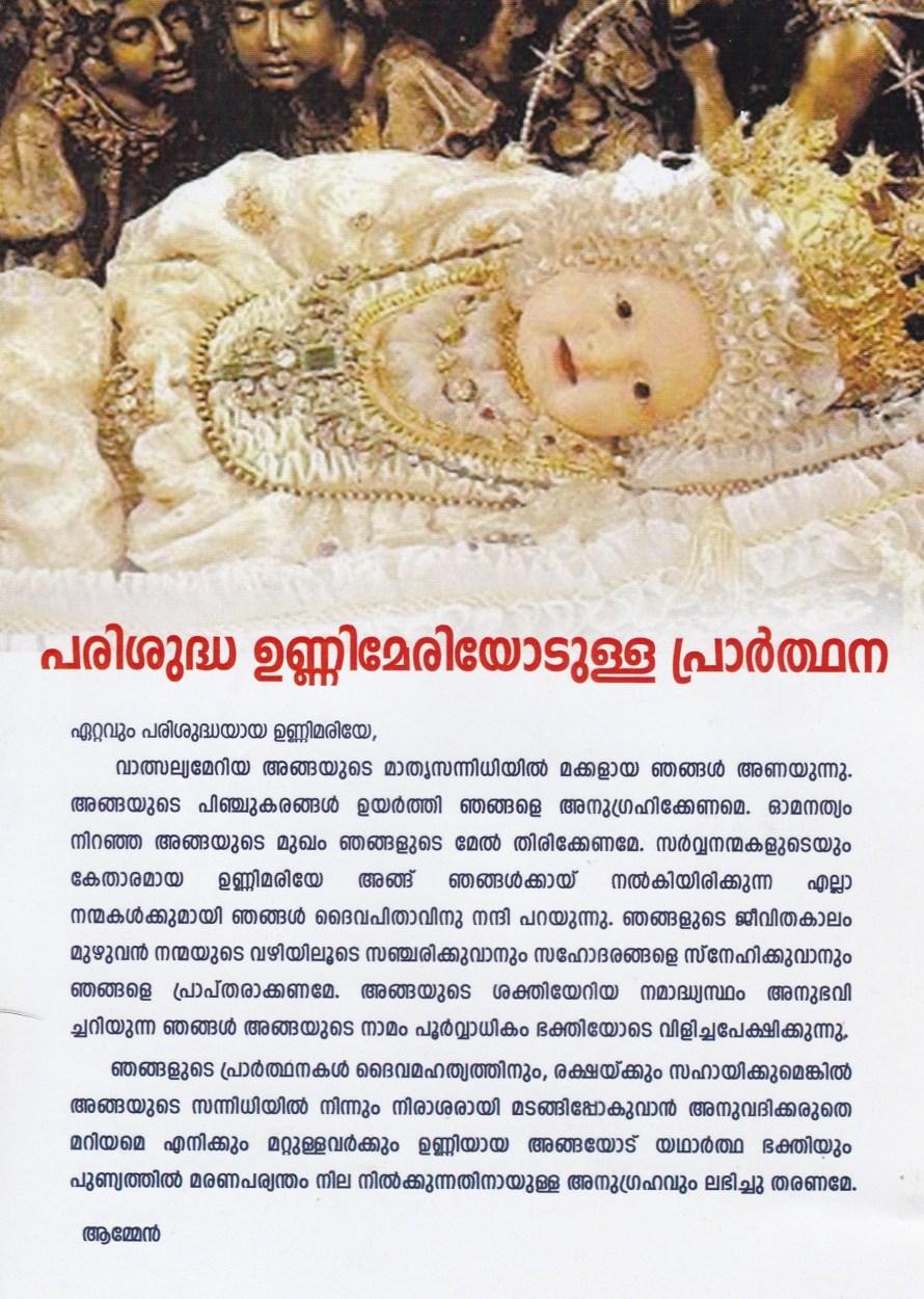 Prayer to Child Mary