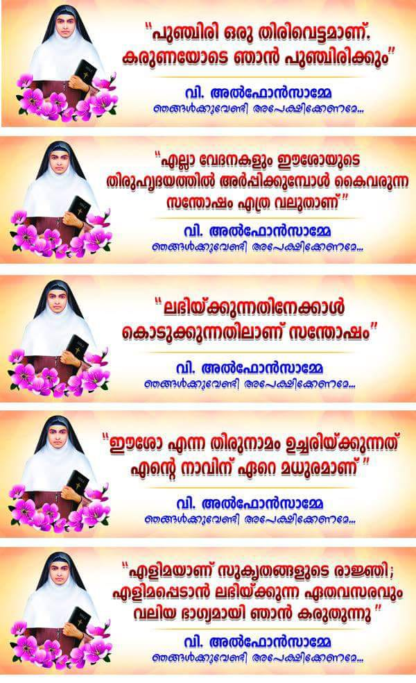 St. Alphonsa Quotes 5