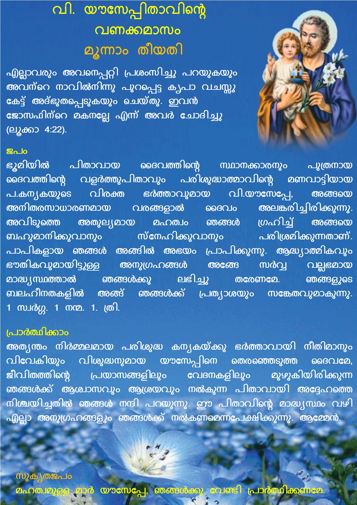 Vanakkamasam, St Joseph, March 03