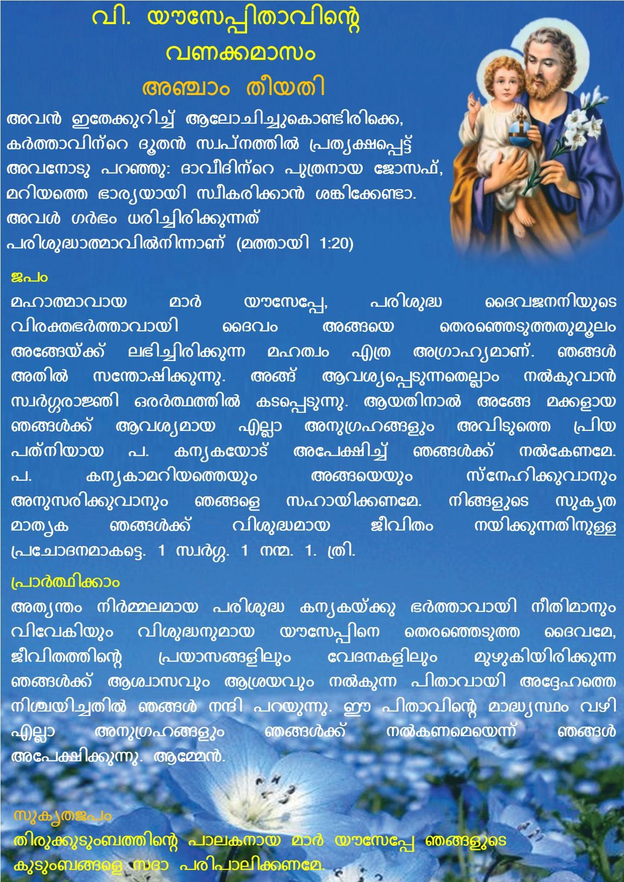 Vanakkamasam, St Joseph, March 05