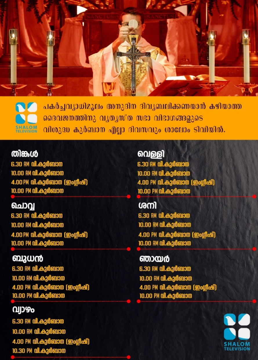 Holy Mass Timings on Shalom TV