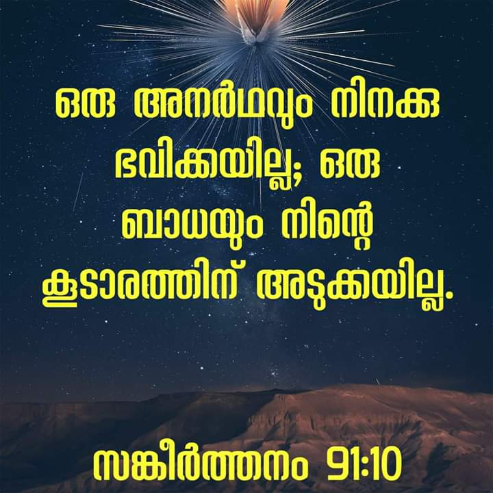 Psalms 91, 10