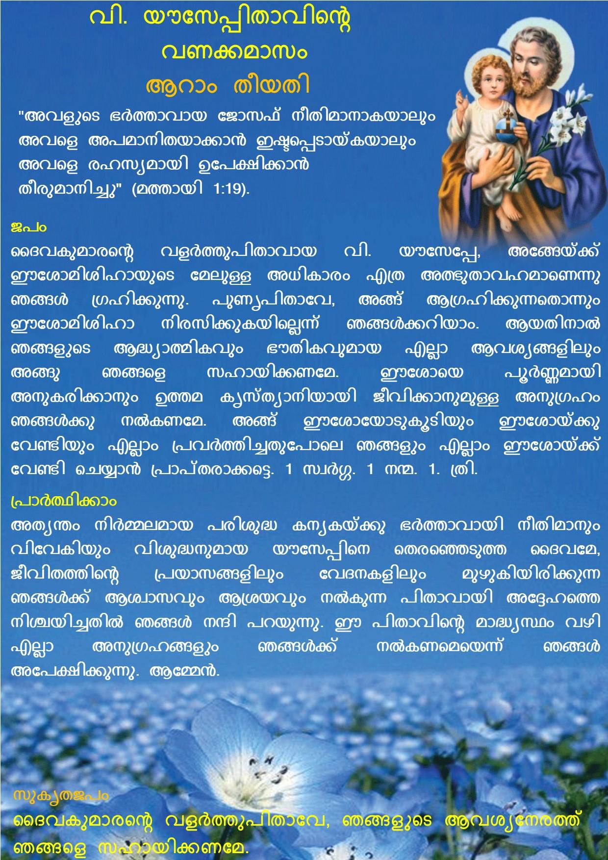 Vanakkamasam, St Joseph, March 06