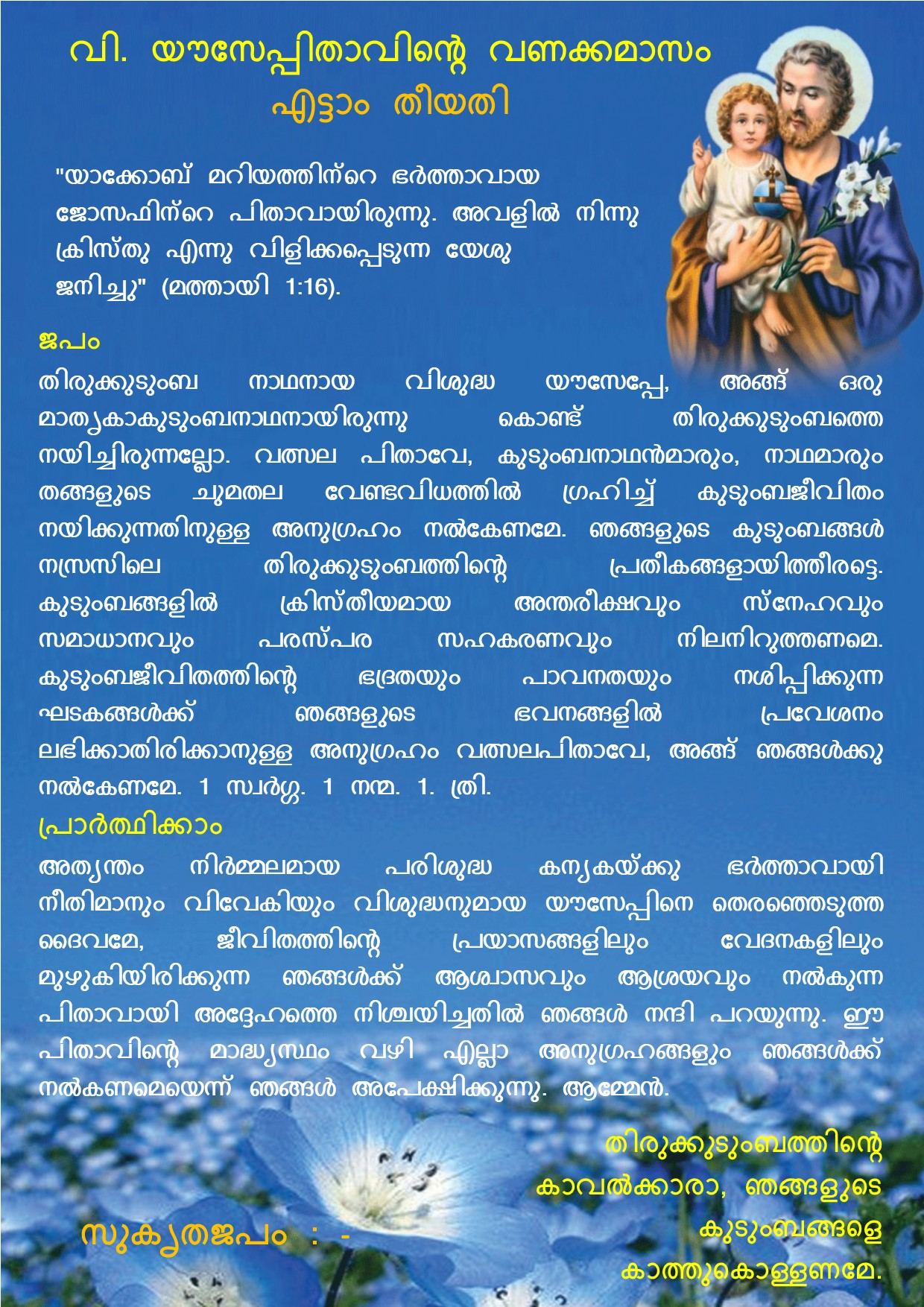 Vanakkamasam, St Joseph, March 08