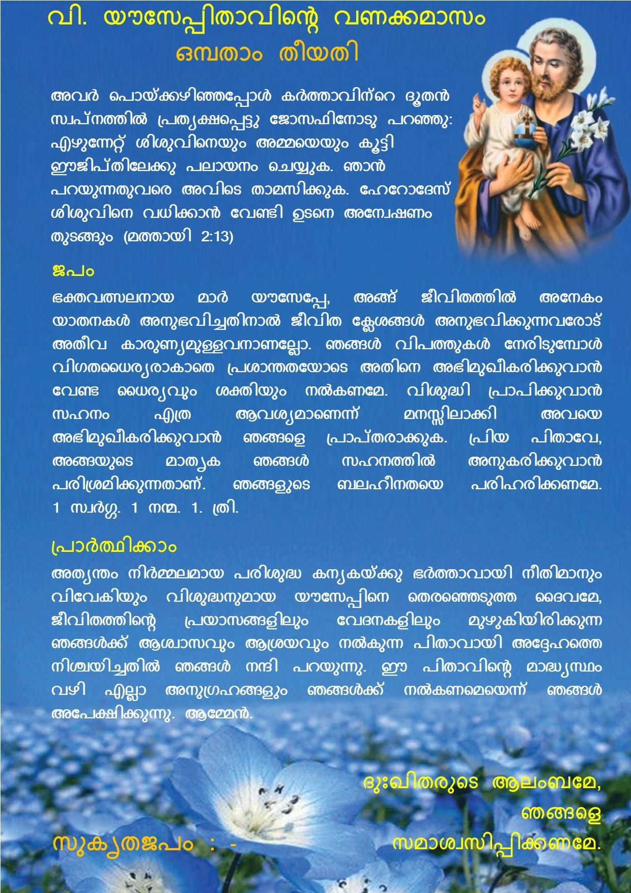 Vanakkamasam, St Joseph, March 09