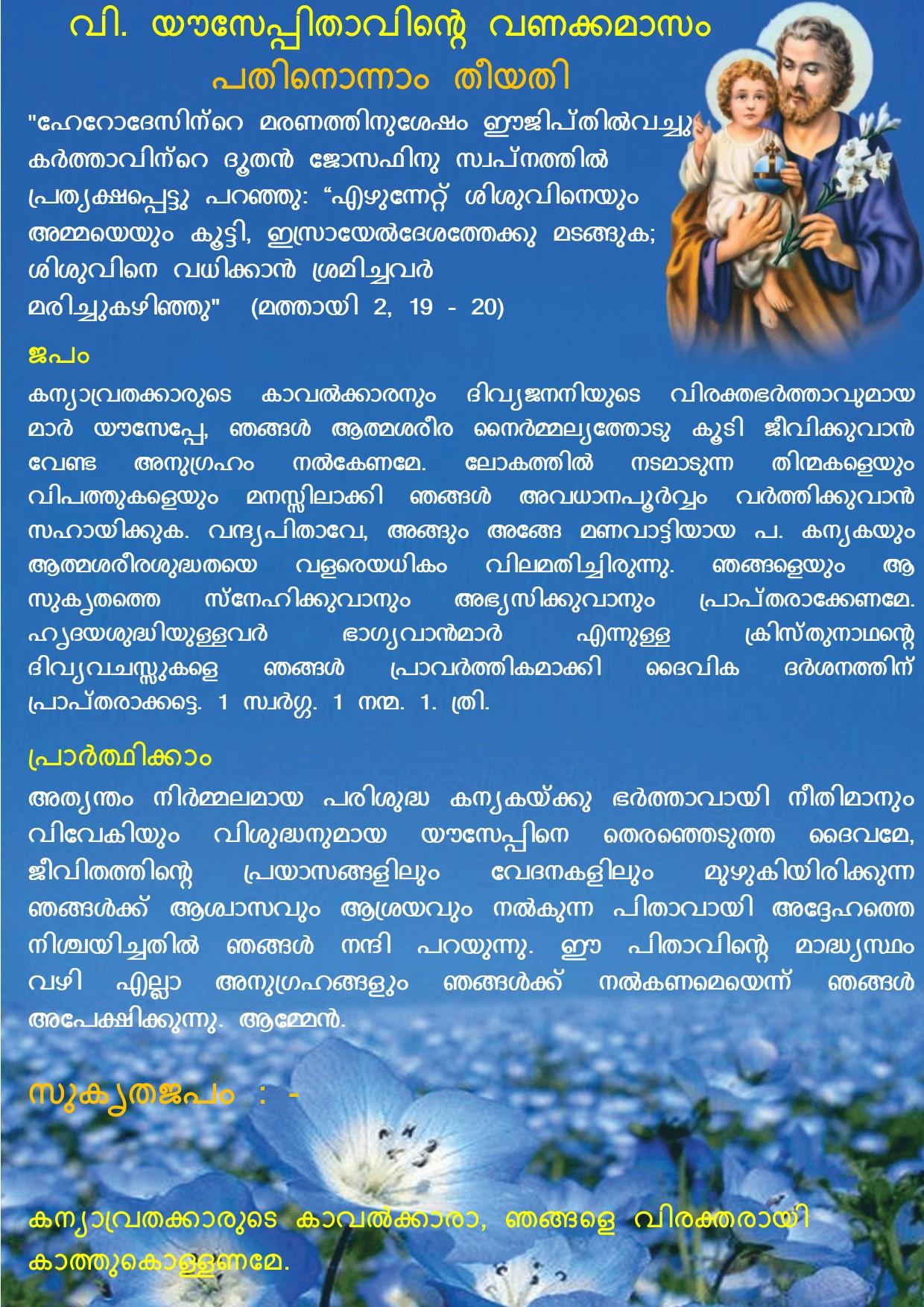 Vanakkamasam, St Joseph, March 11