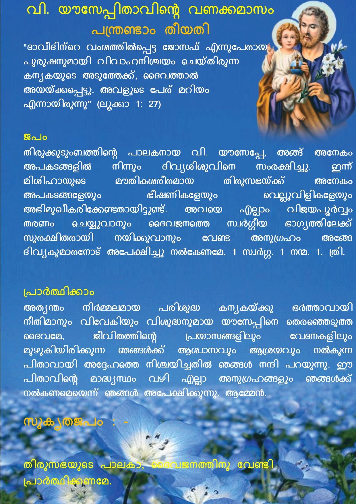 Vanakkamasam, St Joseph, March 12