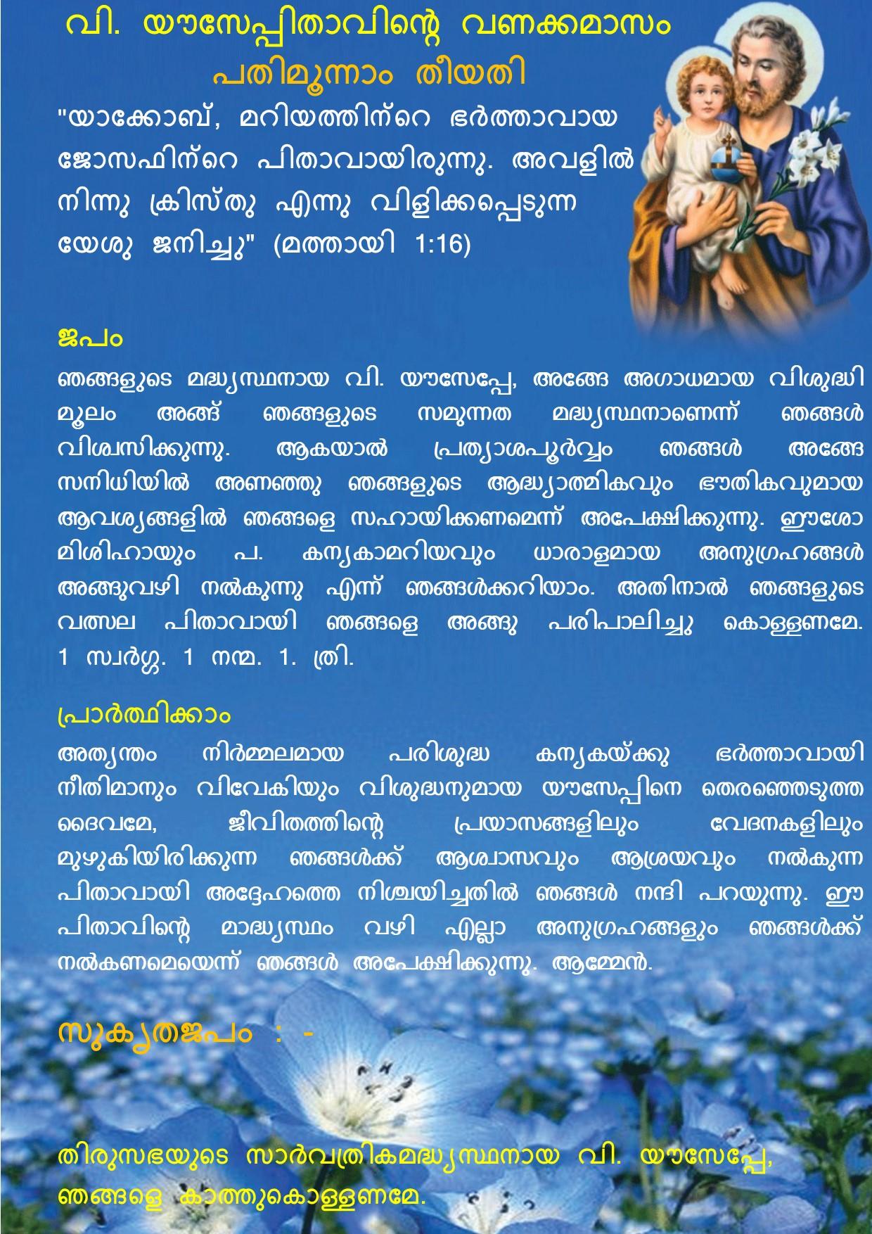 Vanakkamasam, St Joseph, March 13
