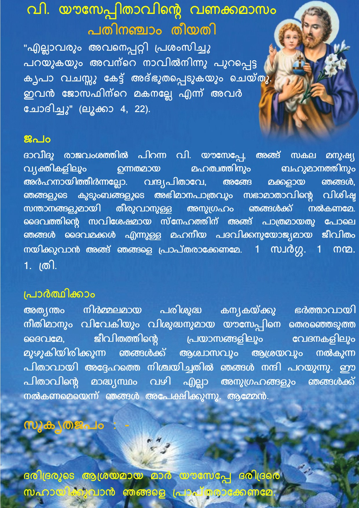 Vanakkamasam, St Joseph, March 15