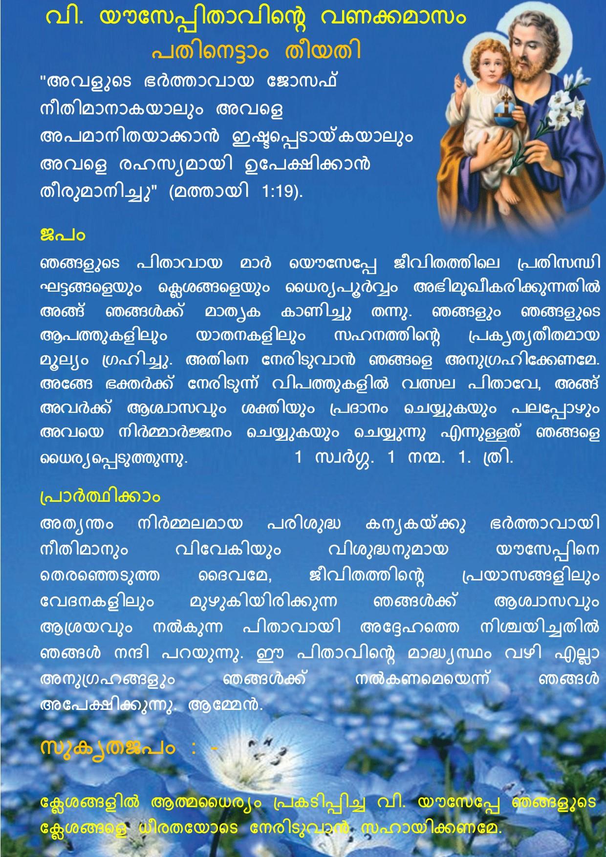 Vanakkamasam, St Joseph, March 18