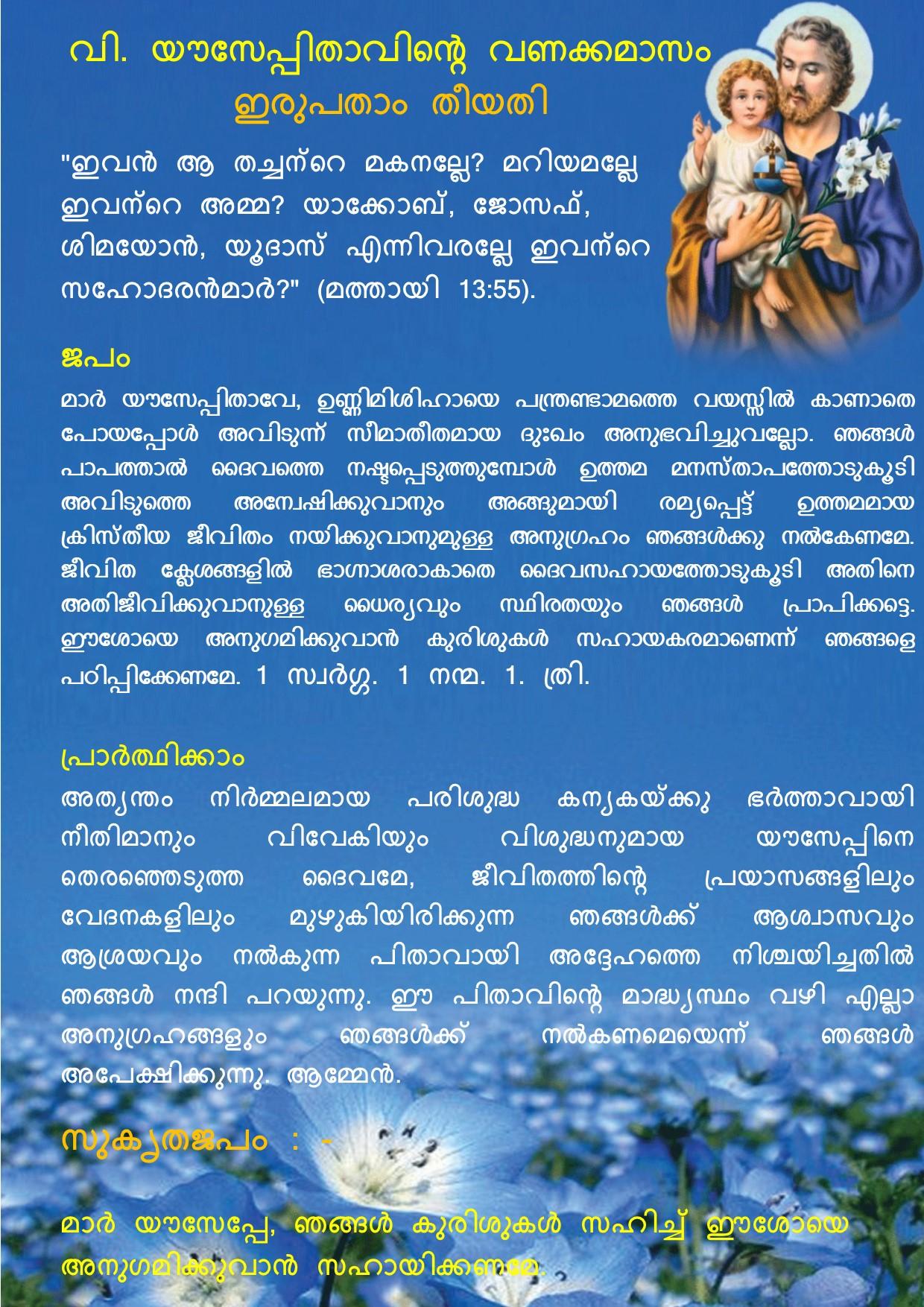 Vanakkamasam, St Joseph, March 20