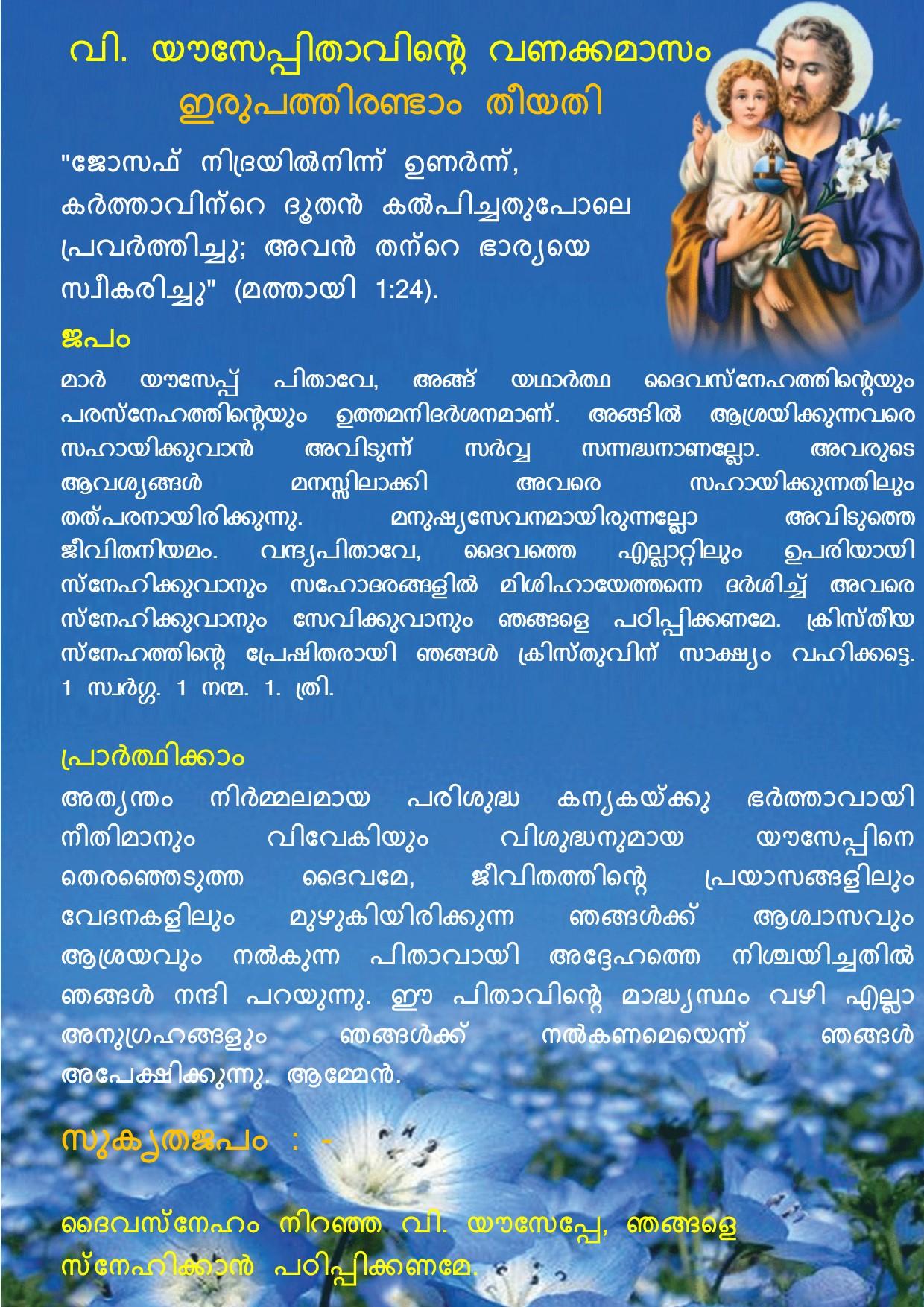 Vanakkamasam, St Joseph, March 22