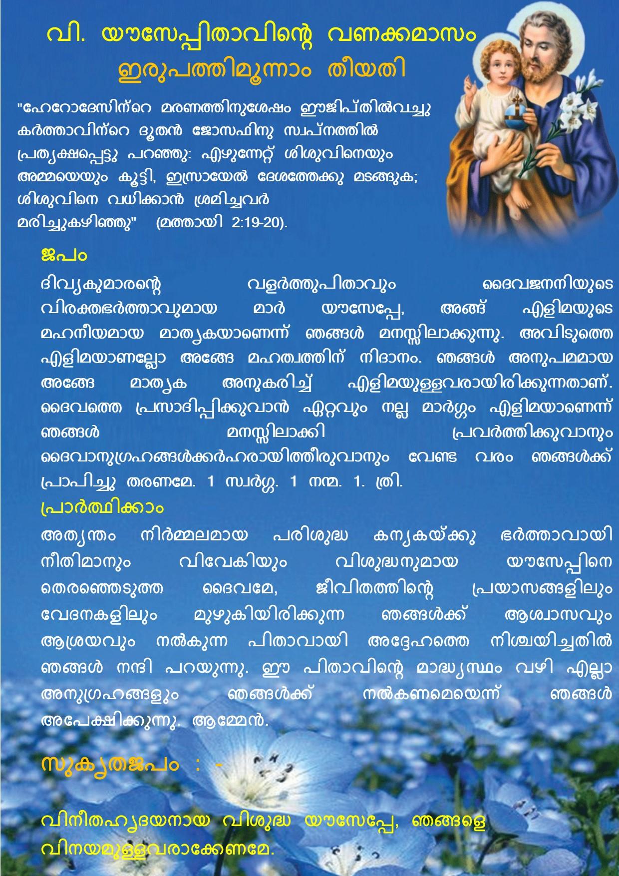 Vanakkamasam, St Joseph, March 23