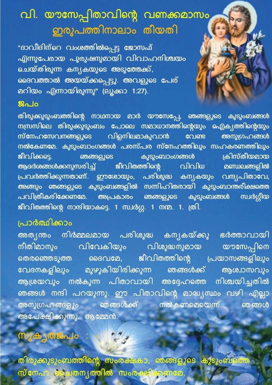 Vanakkamasam, St Joseph, March 24