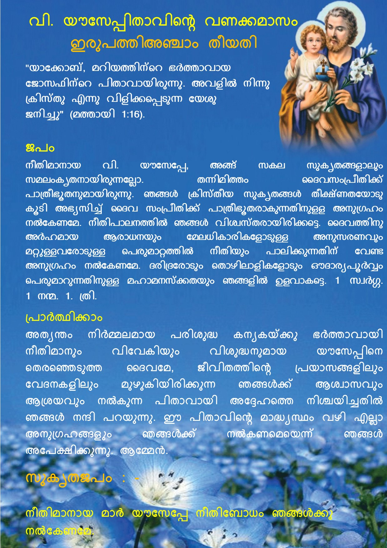 Vanakkamasam, St Joseph, March 25