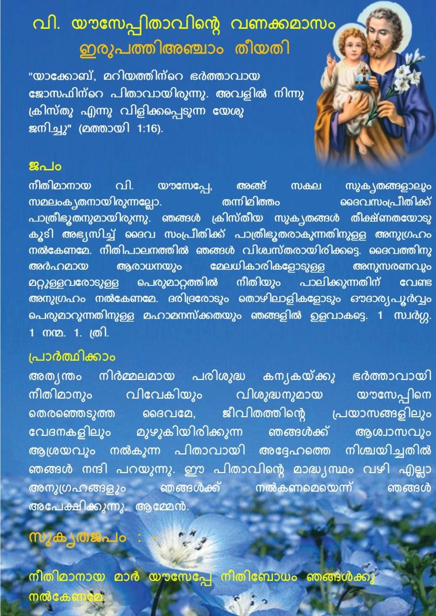 Vanakkamasam, St Joseph, March 25
