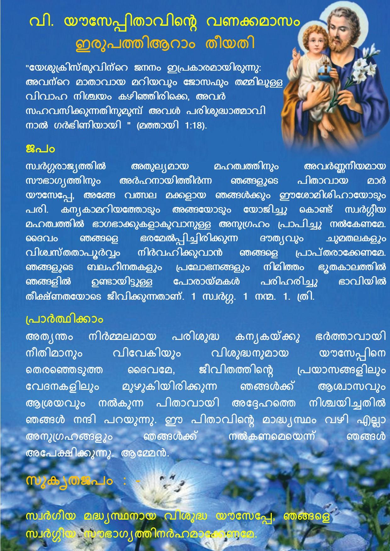 Vanakkamasam, St Joseph, March 26