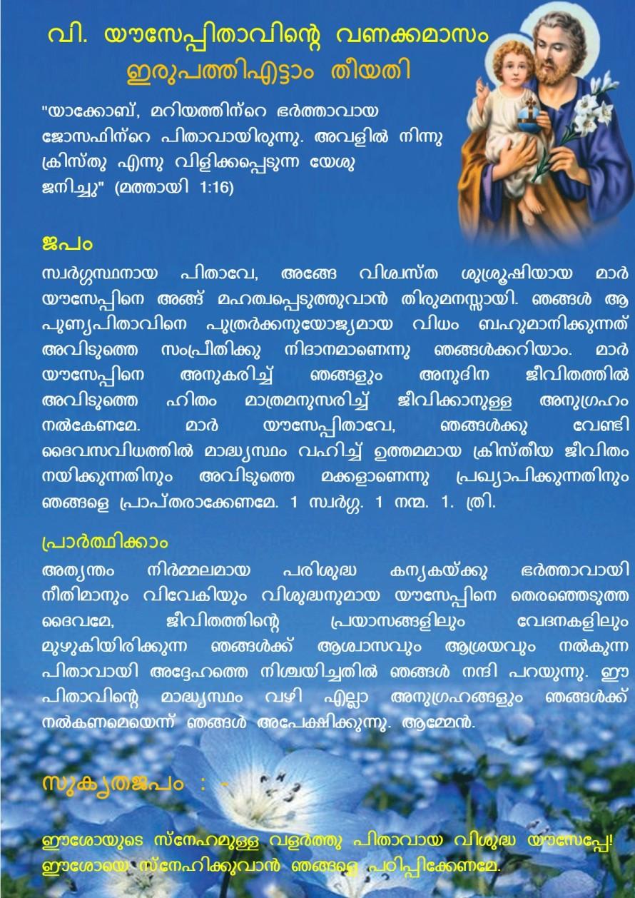 Vanakkamasam, St Joseph, March 28
